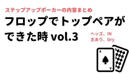 【フロップでトップペアができた時vol.3】ヘッズ、IN、主あり、Dryの場合