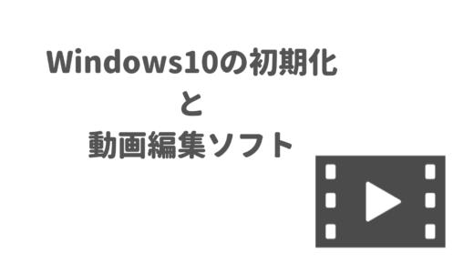 Windows10の初期化で動画編集ソフトが使えるようになった話