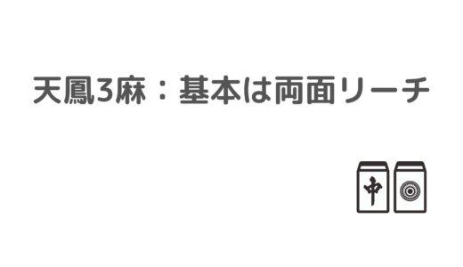 天鳳3人麻雀:両面リーチを目指すのが基本