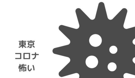 コロナのせいで東京でIT就活するのが怖い