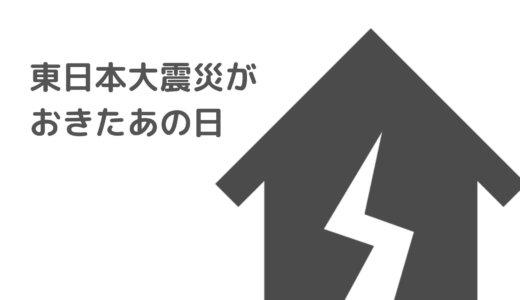 東日本大震災があった日