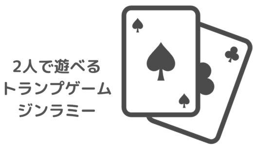 2人で遊べるおすすめトランプゲーム「ジンラミー」