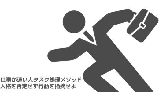 【仕事が速い人のタスク処理メソッド】人格を否定せず、行動を指摘せよ