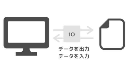 RubyのIOクラスの特徴と使い方