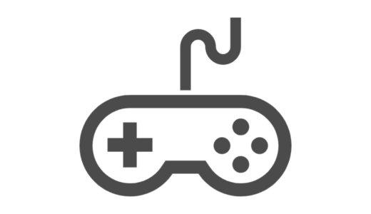 30年かけて気づいた結論「ゲームがこの世で1番楽しい、だけど重要度は低い。やめよう」