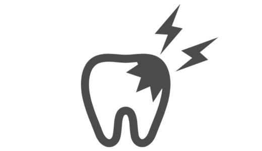 左の奥歯が2つに割れている件