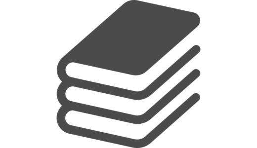 【戦略読書】まず自分の仕事に関連する本を年100冊読むこと