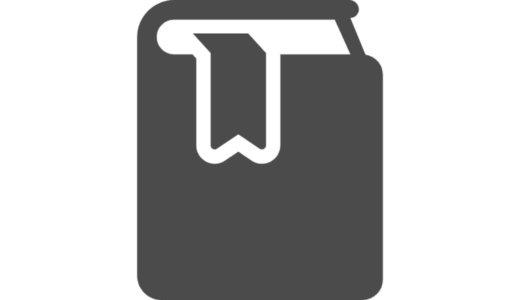 【読書術】学習系の気の乗らない本を読む方法