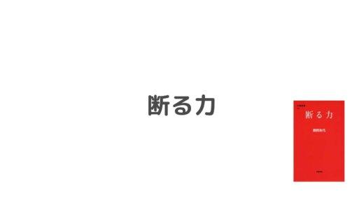 【内容紹介】断る力