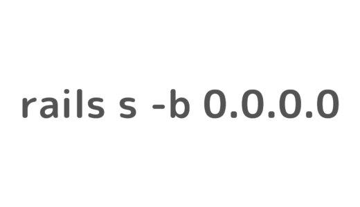 rails s -b 0.0.0.0とは?