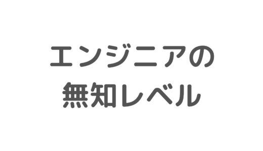 【エンジニア】無知レベル別の質問術