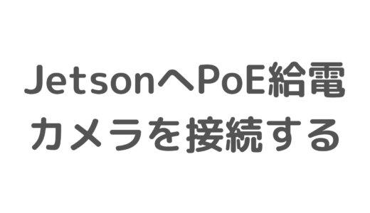 Jetson NXへのPoEカメラ接続について
