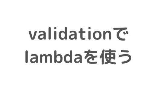 【Rails】validationにラムダ式を使う